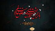 """""""مقاومت در برابر دشمن"""" بزرگترین درس حضرت اباعبدالله(ع) برای ملتهای جهان است"""