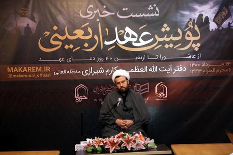 تصاویر/ نشست خبری عهد اربعین