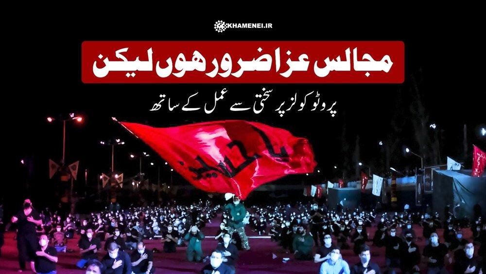 ویڈیو/ رہبر انقلاب اسلامی کا پیغام؛ مجالس عزا ضرور ہوں لیکن پروٹوکولز پر سختی سے عمل کے ساتھ