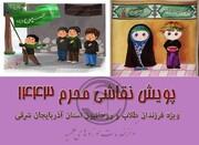 اجرای  پویش «نقاشی محرم» آذربایجان شرقی