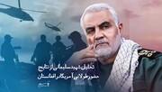 فیلم | اظهارات سردار سلیمانی از ناکامی آمریکا در مقابل طالبان و فرار آمریکا از افغانستان