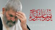 روز عاشورا حریت کی ایک تعبیر بن چکا ہے، علامہ ساجد نقوی