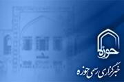 اجتماع نیروهای انقلابی و جهادی در خرم آباد برگزار می شود