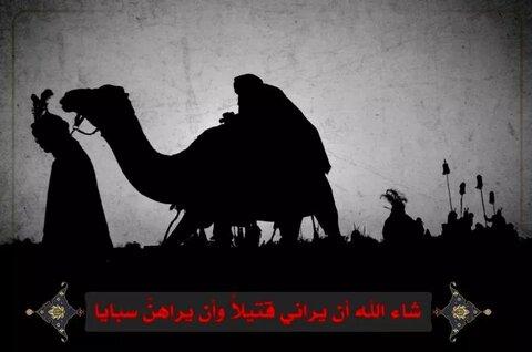 11محرم رحيل سبايا الإمام الحسين (عليه السلام) من كربلاء إلى الكوفة