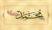 """""""Moral Governance of Prophet Muhammad (s), Part 3"""" written by Mohammad Nasr Isfahani"""