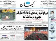 صفحه اول روزنامههای یکشنبه ۳۱ مرداد ۱۴۰۰
