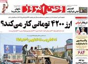 صفحه اول روزنامههای دوشنبه ۱ شهریور ۱۴۰۰