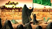 پیاده روی اربعین حرکت حسینیحضرت زینب(س) در اثبات حقانیت قیام عاشورا است