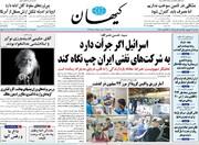 صفحه اول روزنامههای سه شنبه ۲ شهریور ۱۴۰۰