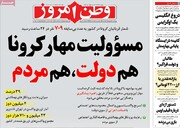 صفحه اول روزنامههای چهارشنبه ۳ شهریور ۱۴۰۰