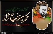 نکوداشت علمی و عملی مرحوم محمدحسین فرجنژاد برگزار میشود