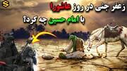 امام حسین (ع) نے عاشورہ کے دن امامت کی طاقت کیوں استعمال نہیں کی؟