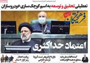 صفحه اول روزنامههای پنج شنبه ۴ شهریور ۱۴۰۰