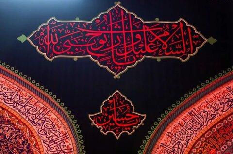 الإمام الحسين(عليه السلام)،
