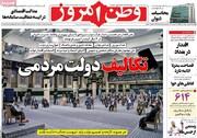 صفحه اول روزنامههای یکشنبه ۷ شهریور ۱۴۰۰