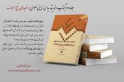 جلد دوم کتاب «اندیشه سیاسی تربیتی علوی در خطبه های نهج البلاغه» به چاپ رسید