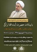 برگزاری همایش بانکداری اسلامی با سخنرانیآیت الله اراکی