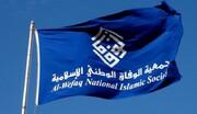 جمعية الوفاق البحرينية تشيد بقمة بغداد