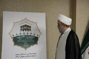 رونمایی از آرم سی و پنجمین کنفرانس بین المللی وحدت اسلامی