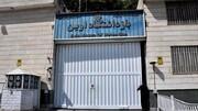 گزارش تخلفات زندان اوین به رئیس قوه قضائیه