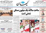 صفحه اول روزنامههای دوشنبه ۸ شهریور ۱۴۰۰