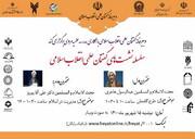 نشست مجازی «مدیریت در اسلام» برگزار می شود