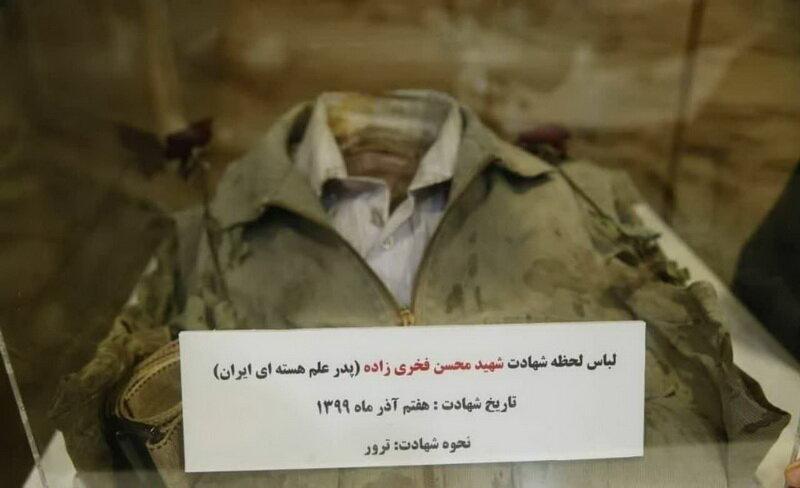 عکس | لباس لحظه شهادت شهید فخری زاده