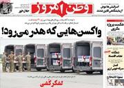صفحه اول روزنامههای سه شنبه ۹ شهریور ۱۴۰۰