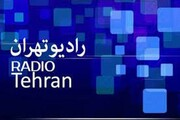 ویژه برنامههای شهادت امام سجاد (ع) از رادیو تهران