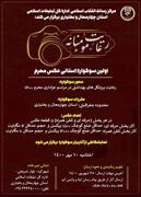 اولین سوگواره «عکس محرم» چهارمحال و بختیاری برگزار میشود
