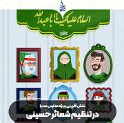 نقشآفرینی ویژه «مدارس صدرا» در تعظیم شعائر حسینی