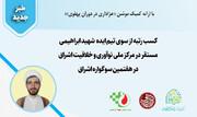 کسب رتبه مرکز ملی نوآوری و خلاقیت اشراق در هفتمین سوگواره اشراق