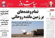 صفحه اول روزنامههای چهارشنبه ۱۰ شهریور ۱۴۰۰
