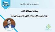 وبینار «تحقیقات بازار ویژه استارتاپ های صنایع خلاق و فرهنگی» برگزار شد