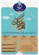 جشنواره فرهنگی ادبی ویژه خانواده طلاب برگزار میشود