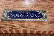 فیلم | سند وقف کتابخانه عمومی مرکز بررسیهای اسلامی قم