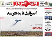 صفحه اول روزنامههای پنج شنبه ۱۱ شهریور ۱۴۰۰