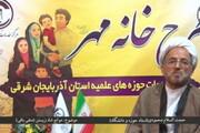 برگزاری دوره «مهارتهای زندگی شاد» در تبریز