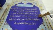 ایلومینیم اور سونے سے لکھا گیا قرآن پاک