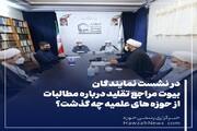 عکس نوشت   نشست نمایندگان بیوت مراجع تقلید