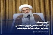 عکس نوشت   توصیههای آیت الله العظمی نوری همدانی به وزیر جوان دولت سیزدهم