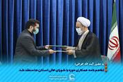 عکس نوشت | تفاهم نامه همکاری حوزه با شورای عالی استان ها