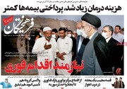 صفحه اول روزنامههای شنبه ۱۳ شهریور ۱۴۰۰