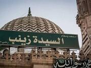 مصر نمازخانه بانوان مقام حضرت زینب (س) را بست
