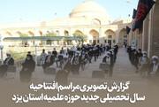 تصاویر/ مراسم افتتاحیه سال تحصیلی جدید حوزه علمیه یزد