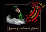 همایش سه ساله حسینی در حرم امام خمینی(ره) برگزار می شود