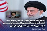 عکس نوشت   انتصاب حجت الاسلام والمسلمین حسینی خراسانی به عضویت شورای نگهبان