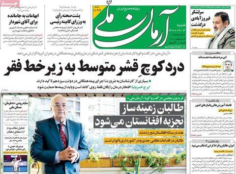 صفحه اول روزنامههای شنبه 13 شهریور ۱۴۰۰