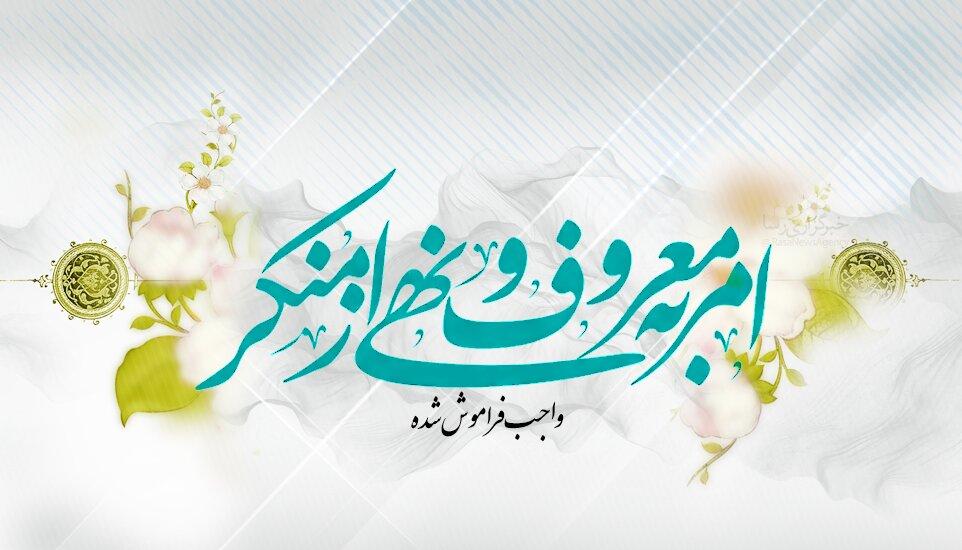 فیلم | جامعه مطلوب قرآنی با موضوع امر به معروف ونهی از منکر - قسمت سوم