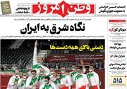 صفحه اول روزنامههای یکشنبه ۱۴ شهریور ۱۴۰۰